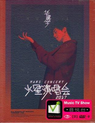 【音樂年華 】 華晨宇- 2017/2016火星演唱會 / 高清MTV 2DVD9※全新未拆
