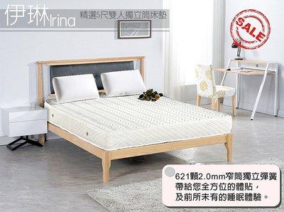 【在地人傢俱】名床床墊-伊琳雙人床墊 ...