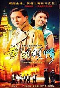 《黃浦傾情》張智霖 郭可盈 國語 DVD