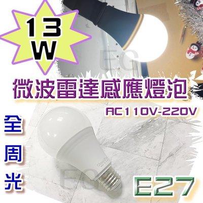 E27 13W LED 微波雷達感應照明燈泡 白光 壁燈 投射燈 小夜燈 綠能球型燈泡 E27 全電壓 車庫