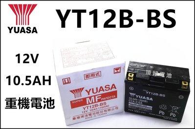 頂好電池-台中 台灣湯淺 YUASA YT12B-BS 重型機車電池 GT12B-BS XJ6S
