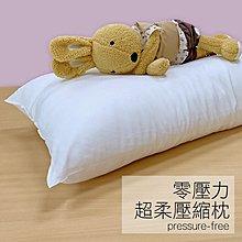 枕頭 / 壓縮枕【零壓力超柔壓縮枕-兩入組】100%A級人工羽毛棉 透氣不易生病菌 戀家小舖