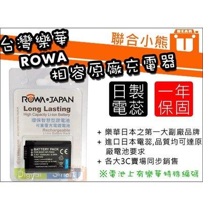 【聯合小熊】免運 ROWA SONY NP-FW50 電池 相容原廠 A7S A7R A7 RX10 RX10M4