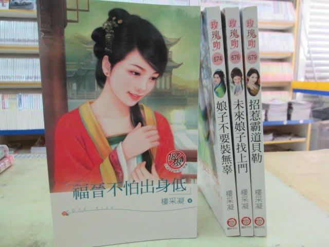 【博愛二手書】文藝小說   福晉不怕出身低...等共4本  作者:樓采凝,定價760元,售價190元