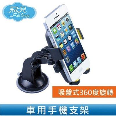 【飛兒】多功能 糖果色 360度吸盤 車用旋轉手機座/支架/車架/iPhone6/note4/紅米/z3/M9/衛星導航