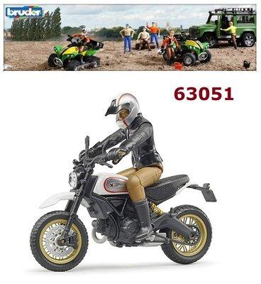 德國 BRUDER  Ducati 重機系列 共2款 含人偶