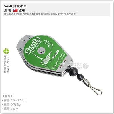 【工具屋】*含稅* Seals 彈簧吊...