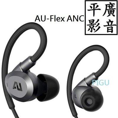 平廣 送袋 Ausounds AU-Flex ANC 藍芽耳機 頸掛式 可降噪 環境音 另售SONY JLAB JBL
