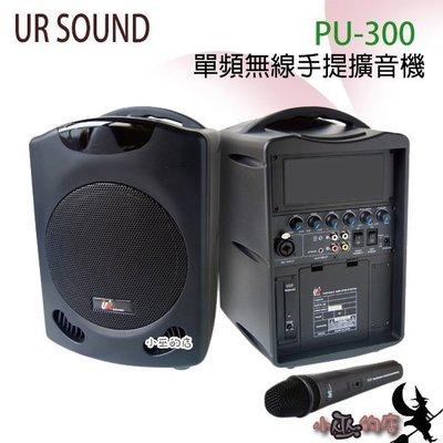 「小巫的店」*(PU-300)UR S...