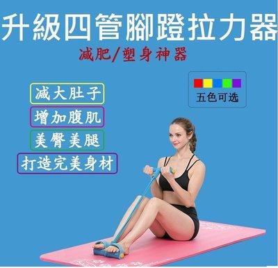 四管腳蹬 腳踏 拉力器 仰臥起坐 拉力繩 彈力帶 彈力繩 多功能健身器材 特價商品 , 不挑色 , 一律隨機出貨