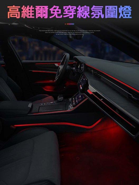 高維爾 免穿線汽車氛圍燈 氣氛燈 LED氛圍燈 APP藍芽控制七彩變色尋光 冷光線