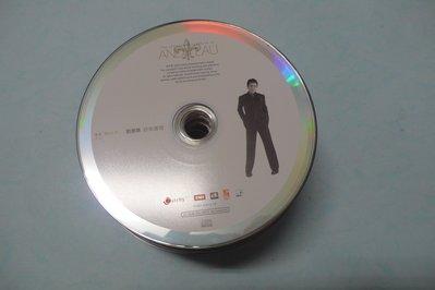 紫色小館78-3--------劉德華-經典重現(DISC 2)