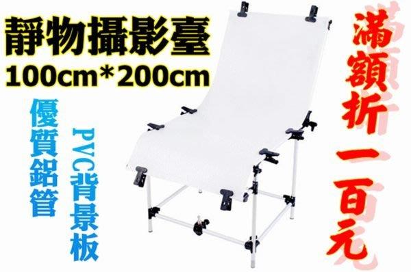 番屋~100cm*200cm 靜物臺 拍攝台 攝影台 靜物台 PVC背景板 優質 鋁管 大力夾 攝影棚 網拍商品照用