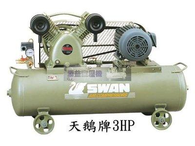 天鵝牌 空壓機 3HP 附 東元 三相馬達 皮帶式 SWAN -貨到付款- [添益空壓機專賣店]