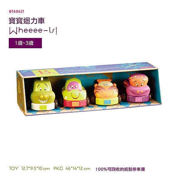 【☆婷婷窩☆】美國 B.Toys【寶寶迴力車】公司貨特惠770元~店取/超取