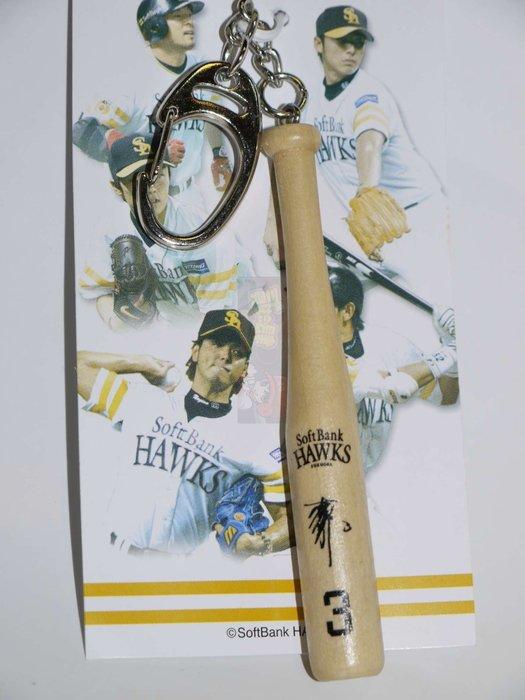 貳拾肆棒球-日本帶回日職棒軟銀鷹松中 球棒造型鑰匙圈吊飾