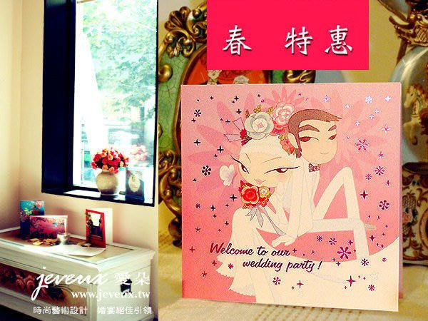 Spring sale Modern Art系列MA-08 VIVA Couple 時尚喜帖婚卡~jeveux愛朵婚卡