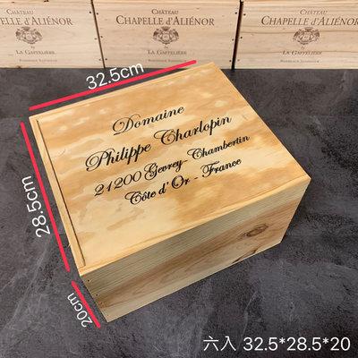 二手木箱 葡萄酒木箱 紅酒箱 木箱 裝飾 收納箱