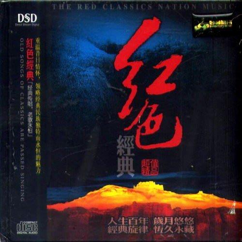 紅色經典 / 合輯 / 記憶迴響 蕩氣迴腸 --- DSD0080