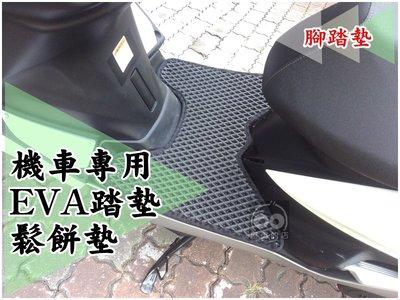 大高雄【阿勇的店】YAMAHA S MAX 機車腳踏墊 EVA墊 蜂巢式鬆餅墊 腳踏墊 附螺絲固定 現貨黑色
