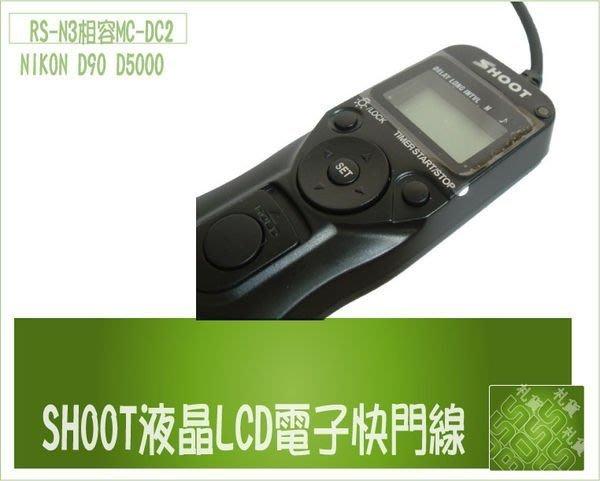 出清 LCD 快門線 RS-N3 D90 D3100 D5100 D5200 D7000 D7100 D3200 快門