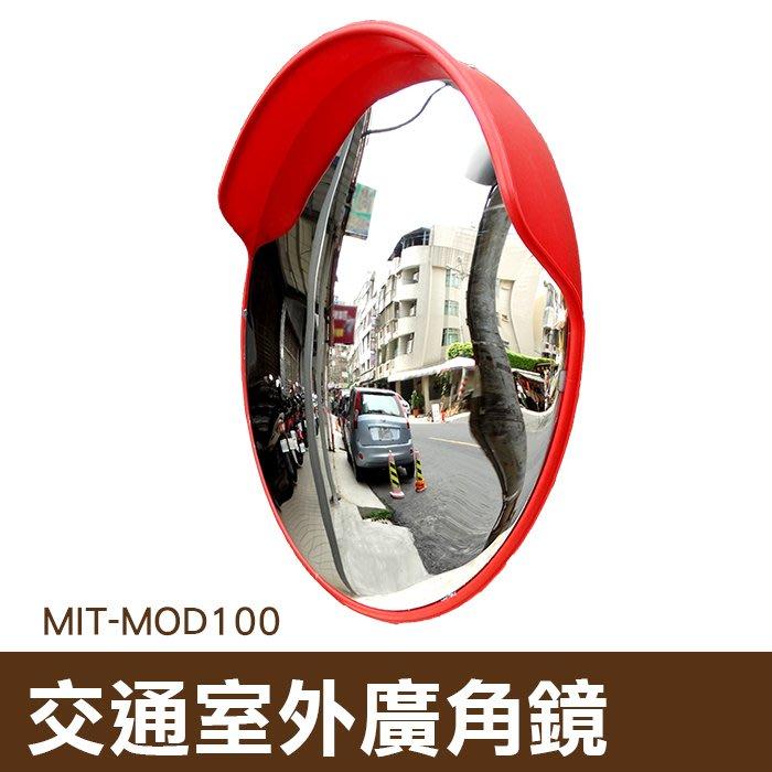 丸石 MIT-MOD100 交通室外 凸球面鏡 轉角彎鏡 道路廣角鏡  防竊凸面鏡 轉角球面鏡
