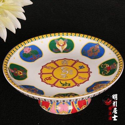 SX千貨鋪-陶瓷白色八吉祥蓮花果盤供盤...