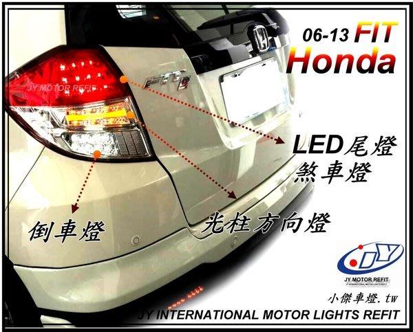 ☆小傑車燈☆ honda fit 06 13年 光柱 紅白 晶鑽 led 尾燈 包含小燈 煞車燈 方向燈 倒車燈 d