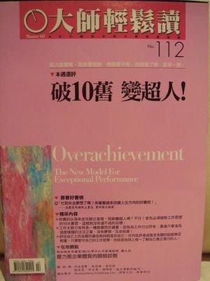 近全新經營管裡雜誌【大師輕鬆讀】第 112 期,無底價!免運費!