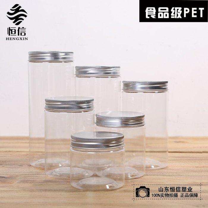 試樣透明食品罐子塑料罐密封罐干果零食罐子一次性食品罐子收納
