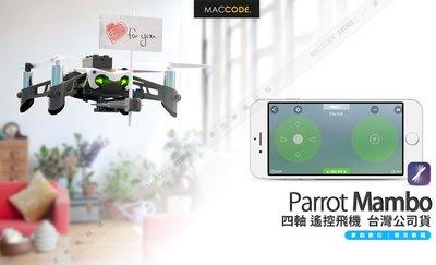【台灣公司貨】Parrot Mambo 小型四軸機 遙控飛機 附 BB彈砲台 / 夾鉗 現貨 含稅