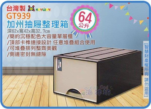 =海神坊=台灣製 KEYWAY GT939 單層櫃 超大加州抽屜整理箱 收納箱 分類置物箱 64L 3入1350元免運