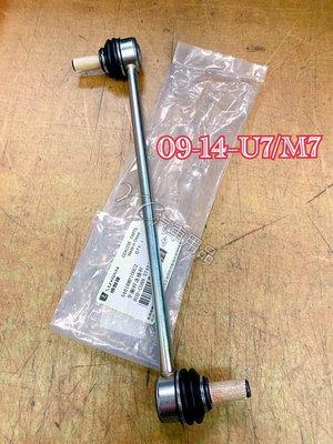 新-LUXGEN 納智捷 U6 S5 U7 M7 前 李仔串 前串 平均桿 穩定桿 防傾桿 純正廠