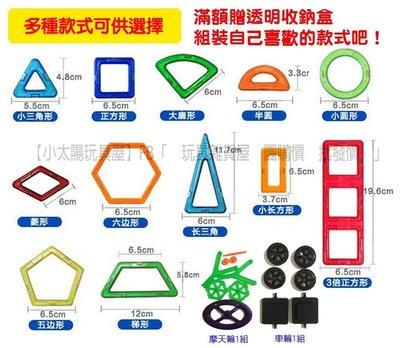 【小太陽玩具屋】磁鐵積木 磁力片 益智玩具 散片 補充 三角形 正方形 圓形 五邊形 六邊形 菱形 梯形 半圓形 扇形