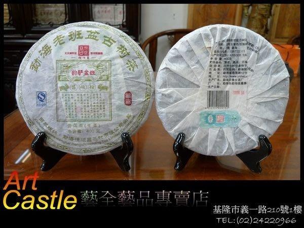 【藝全普洱】2011年 恒順昌 老班盆古樹茶 班盆酽韻 生茶 茶餅 400克