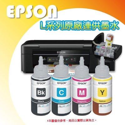 【好印網】EPSON T664200/T664 L系列 藍色 原廠填充墨水 適用 L310/L455/L210/L220