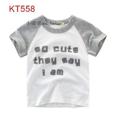 小確幸衣童館 KT558 夏季新款灰白拼色SO CUTE! 純棉英文水印圖短袖棉T 休閒舒適