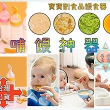 [現貨在台 台灣出貨]哺餵神器 寶寶訓練湯匙 嬰兒米糊奶瓶 矽膠擠壓湯匙 嬰兒副食奶瓶 新款吸盤式