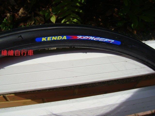 【繪繪】建大  KENDA  24X1.0 高壓防刺胎 25-520 捷安特MR4專用MR4F MR-4 小徑車