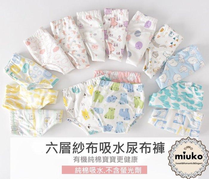miuko BABY款嬰幼兒男女寶寶男童女童 水果 動物 可愛花色  六層紗 純棉 防水 尿布褲 學習褲/現貨