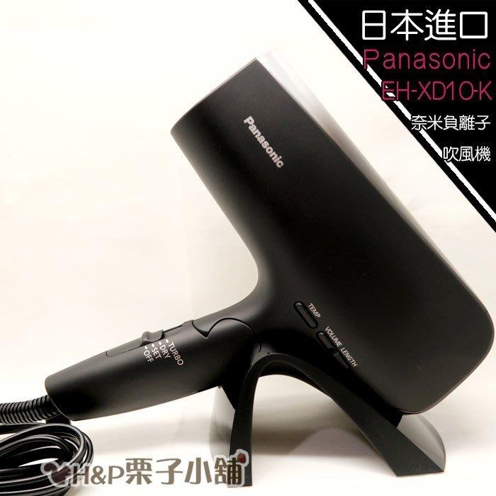 現貨 生日禮物 日本進口Panasonic EH-XD10-K 光黑 奈米負離子吹風機 頂級沙龍[H&P栗子小舖]