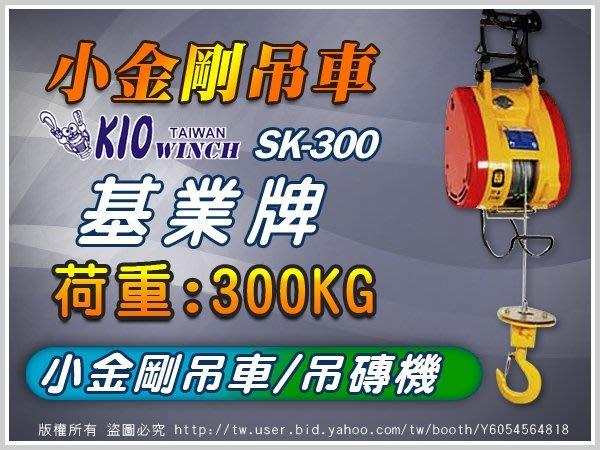 【免運特價-保固一年】300KG高樓小吊車/SK-300 /捲揚機/小金剛 鋼索 電動吊車/台灣製造 基業牌