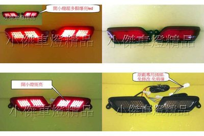 ☆小傑車燈家族☆全新new wish 09 10 11 12 13年紅殼.黑殼三段式led後霧燈(小燈.煞車.後霧燈)