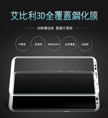 全新 三星 鋼化玻璃膜3D曲面全覆蓋 S8Plus全屏手機保護膜熱彎全屏膜 k19