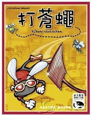 正版桌遊 桌遊滿千免運 打蒼蠅 Fliegen Klatschen 繁簡中文版