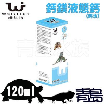 CT。。。青島水族。。。RP0009台灣WEIYITER維益特-鈣鎂液態鈣(水) 鈣水 兩棲爬蟲營養劑==120ml