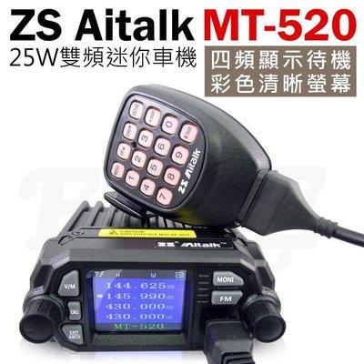 《實體店面》ZS Aitalk MT-520 25W 雙頻 大螢幕 大音量 迷你車機 四頻待機 MT520