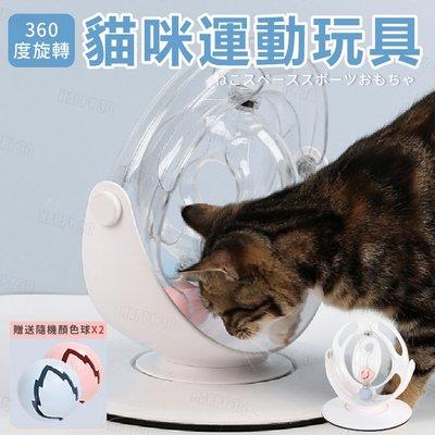【毛小孩不無聊/雙環可旋轉】貓咪軌道球 寵物玩具 貓咪玩具 寵物遊戲 【AAA6192】