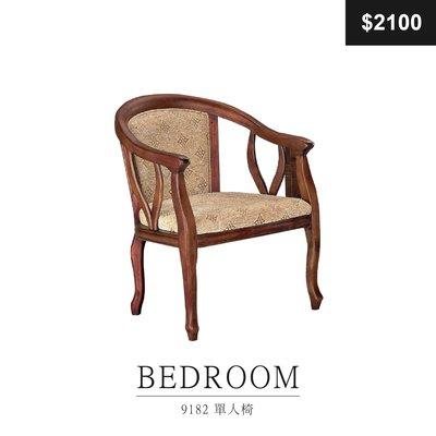 【祐成傢俱】9182 單人椅