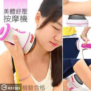 舒壓按摩機器SAN SPORTS肩頸按摩器材美體機小腰機推脂機纖活機多功能按摩棒全身按摩P162-ST312A【推薦+】
